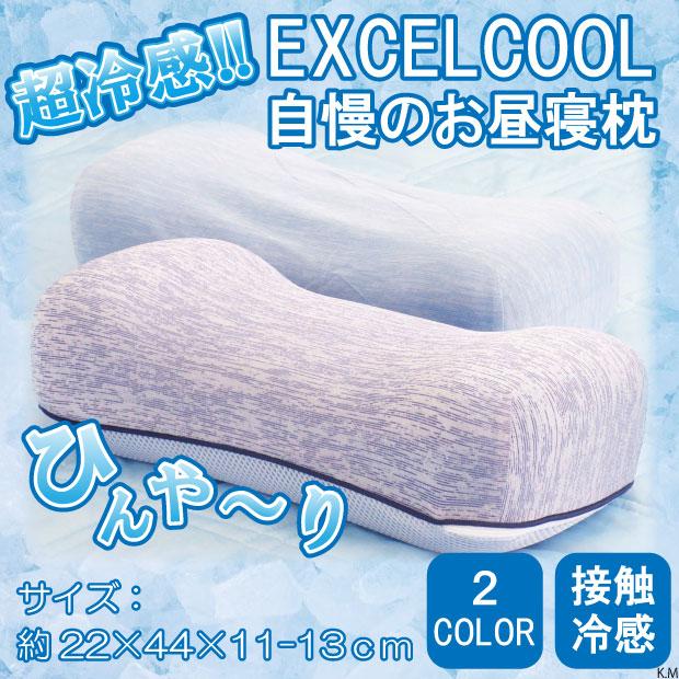 超冷感 EXCEL COOLお昼寝