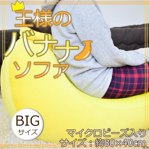 王様のバナナソファ【6,980円】
