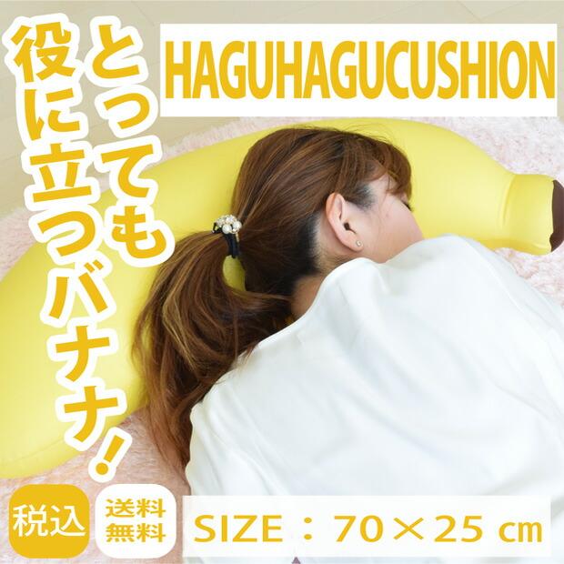 ハグハグバナナ抱き枕
