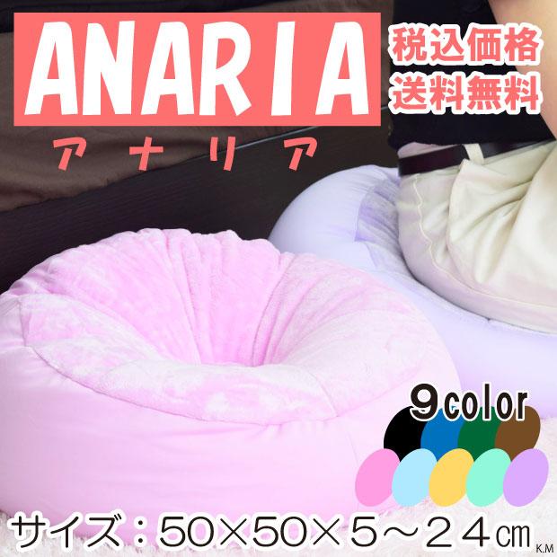 アナリア【2,980円】