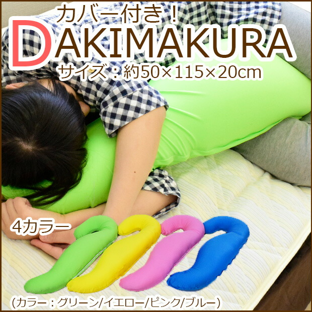 Excelcool抱き枕【3,980円】