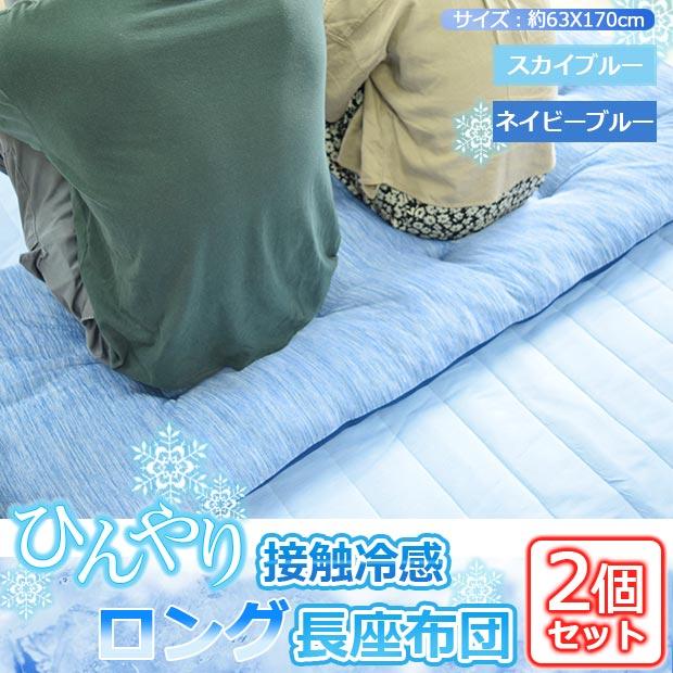 接触冷感霜降りロング長座布団【2個セット】