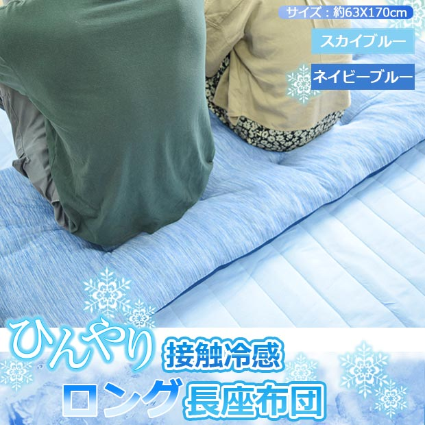 接触冷感霜降りロング長座布団
