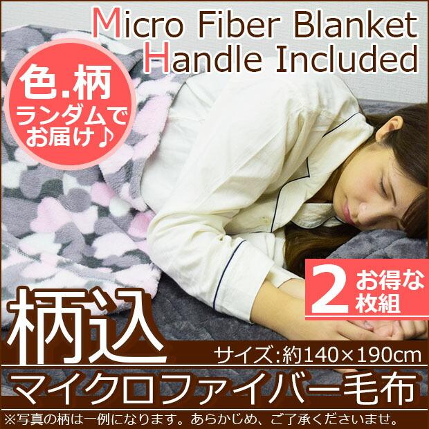 マイクロ柄込毛布2枚組【1,499円】