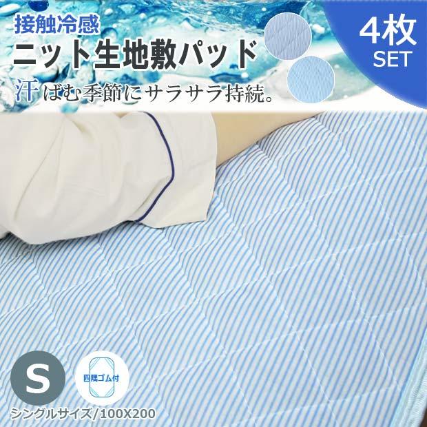 接触冷感ニット生地敷きパッド【4枚組】