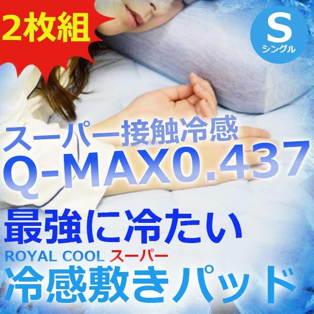 ROYAL COOLスーパー冷感敷パッド【2枚組】