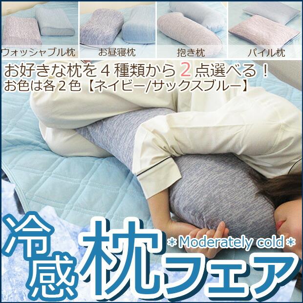 接触冷感枕 2個セット(4種類)