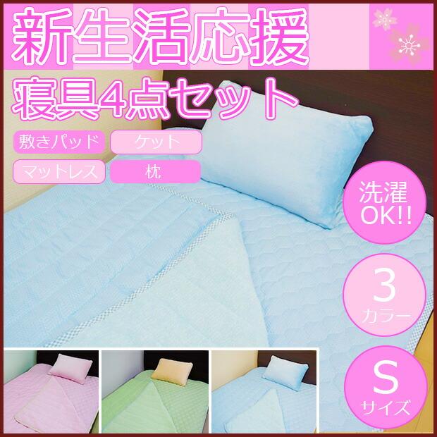 新生活応援 4点セット「寝具4種類・各1点」