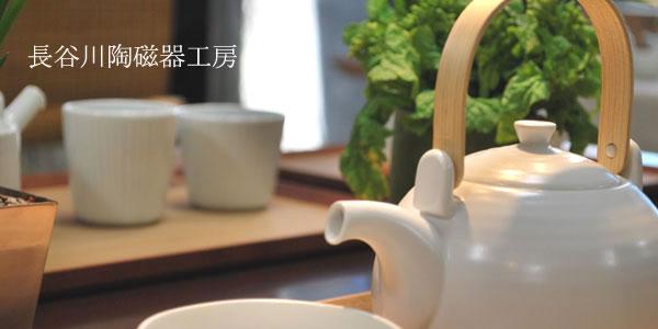長谷川陶磁器工房