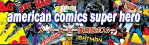 アメリカンコミックス ポスター
