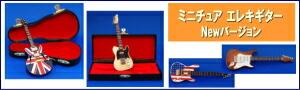 ミニチュア楽器 エレキギター