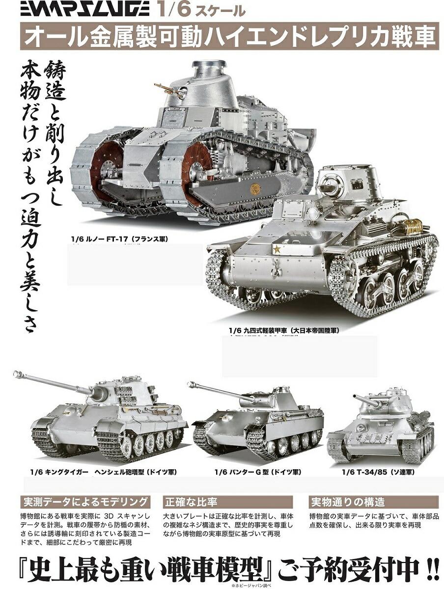 オール金属製可動ハイエンドレプリカ戦車