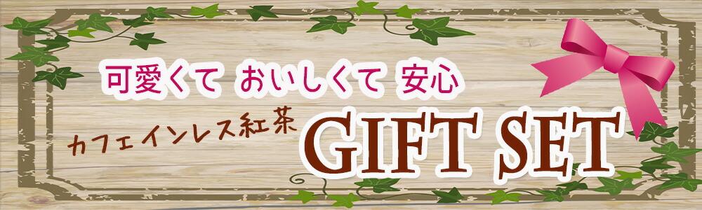 ギフト,プレゼント,出産祝,内祝い