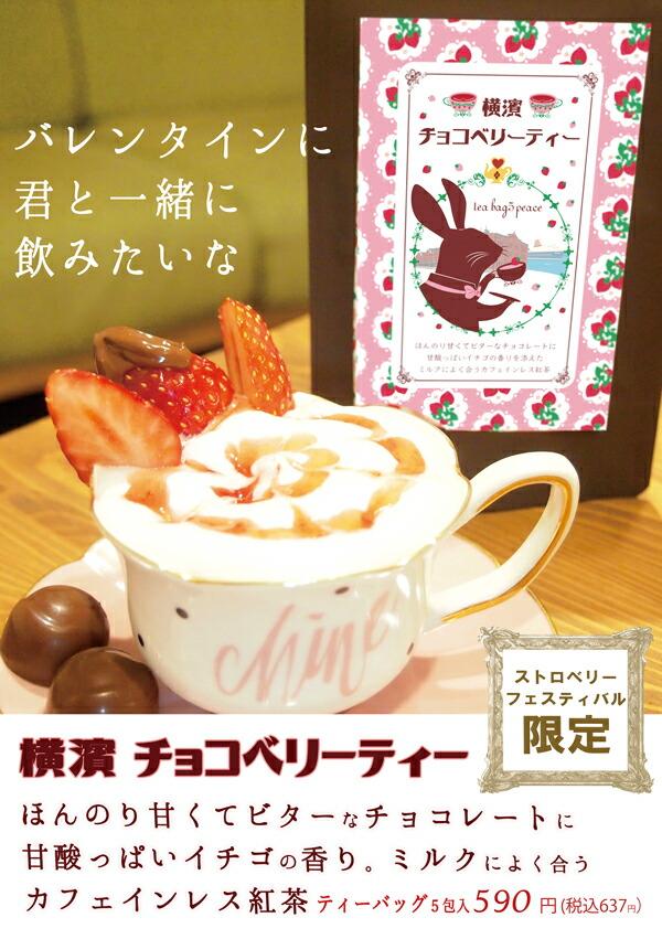 横濱チョコベリーティー,横浜チョコベリーティー