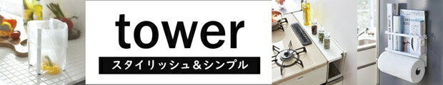 山崎実業tower