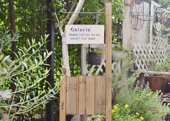 ブロカントピックNA ガーデンピック☆おしゃれなアイアンプレートがお庭のすてきなアクセントに♪