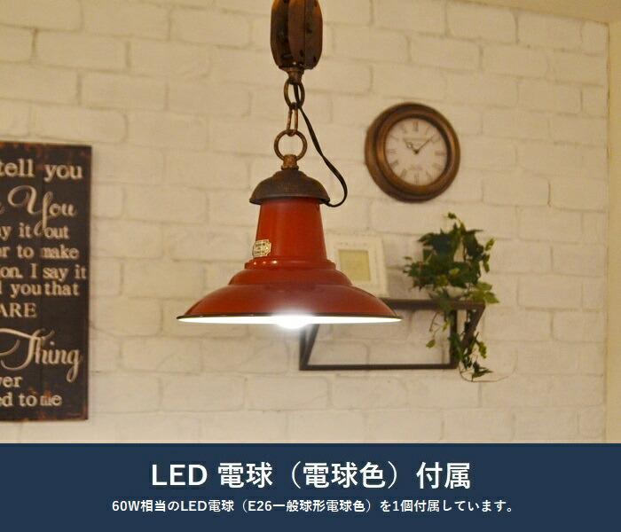ブルクRD1灯ペンダントライトLED電球付属 木とアイアンの組合わせがおしゃれなペンダント【灯具+シェードのセット】