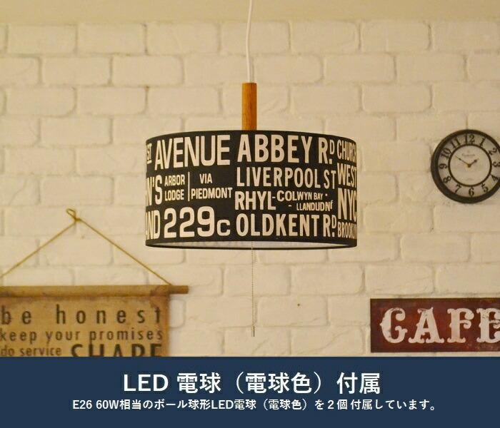 バスロールランプBKLED電球付属 おしゃれなデザインのファブリック製ペンダント【灯具+シェードのセット】