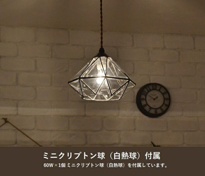 ロアンヌペンダントライト白熱球付属 ダイヤのようなカタチがかわいいガラスペンダント【灯具+シェードのセット】