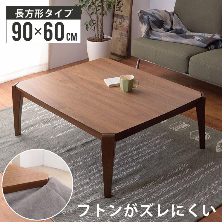 布団がズレにくいこたつテーブル