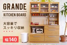 グランデ140キッチンボード