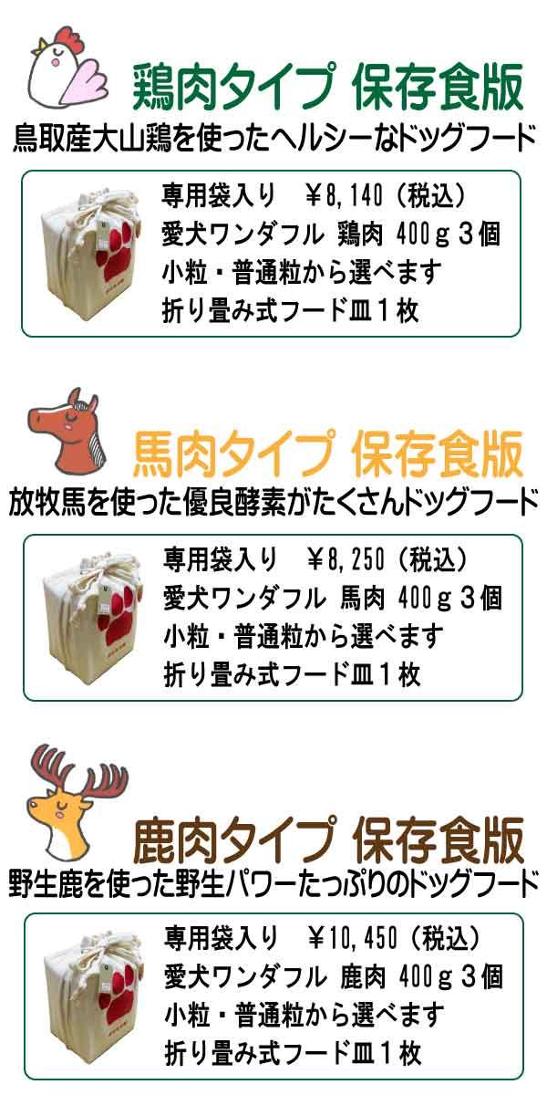 愛犬ワンダフル 保存食タイプ
