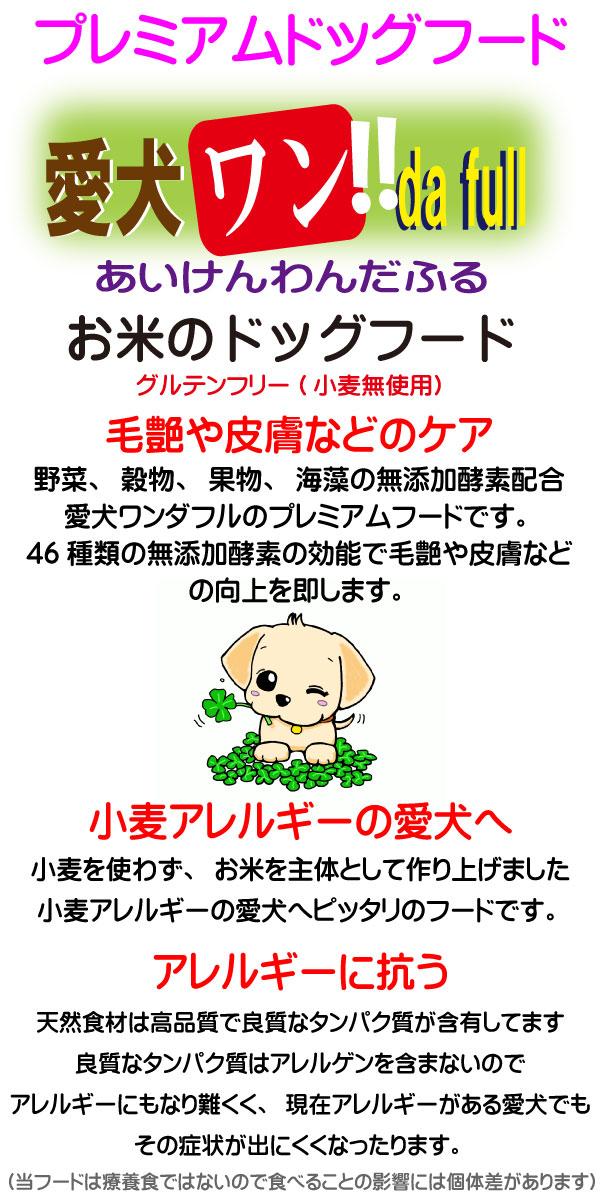 愛犬ワンダフルお米のドッグフード、小麦を使わずに肉類とお米を主体としたドッグフードを販売開始いたしました