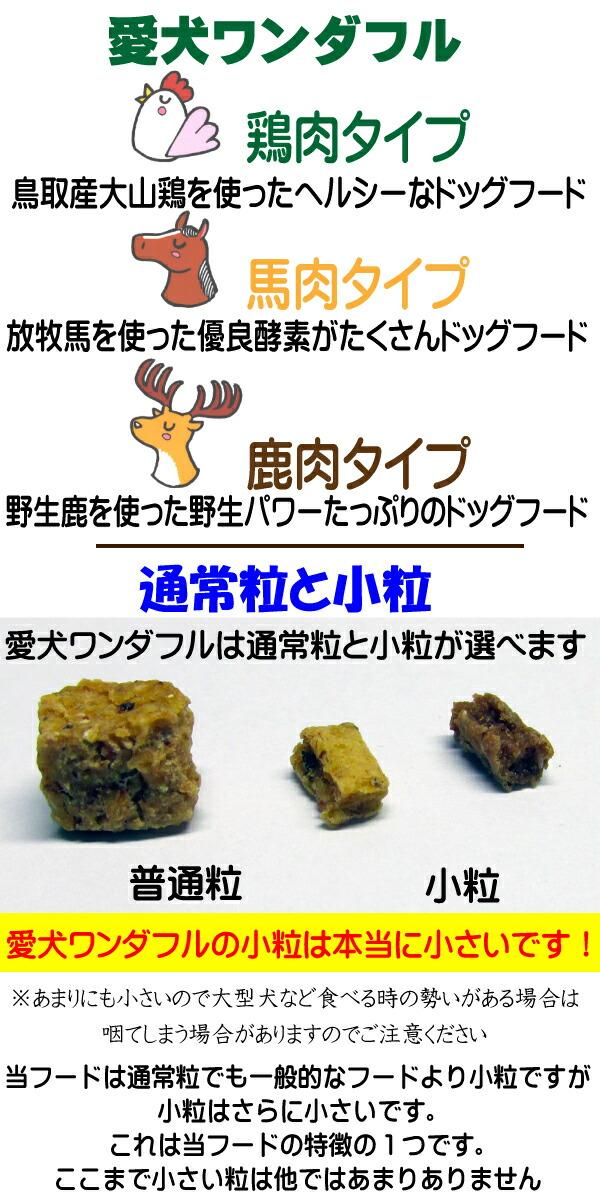 愛犬ワンダフルは鹿肉、馬肉、鶏肉の3種類
