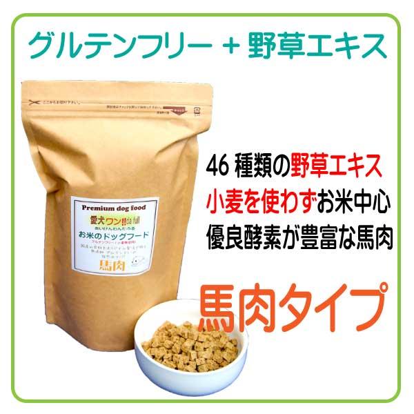 46種類の野草エキス配合お米のドッグフード鶏肉タイプ