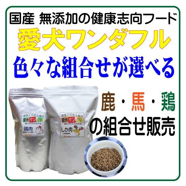 愛犬ワンダフル鹿馬鶏の3食セット