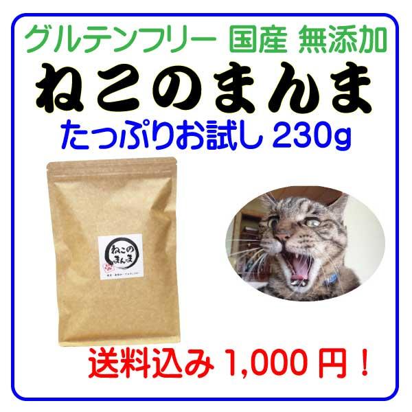 たっぷりお試し230gパック、送料込みで1000円ポッキリ!