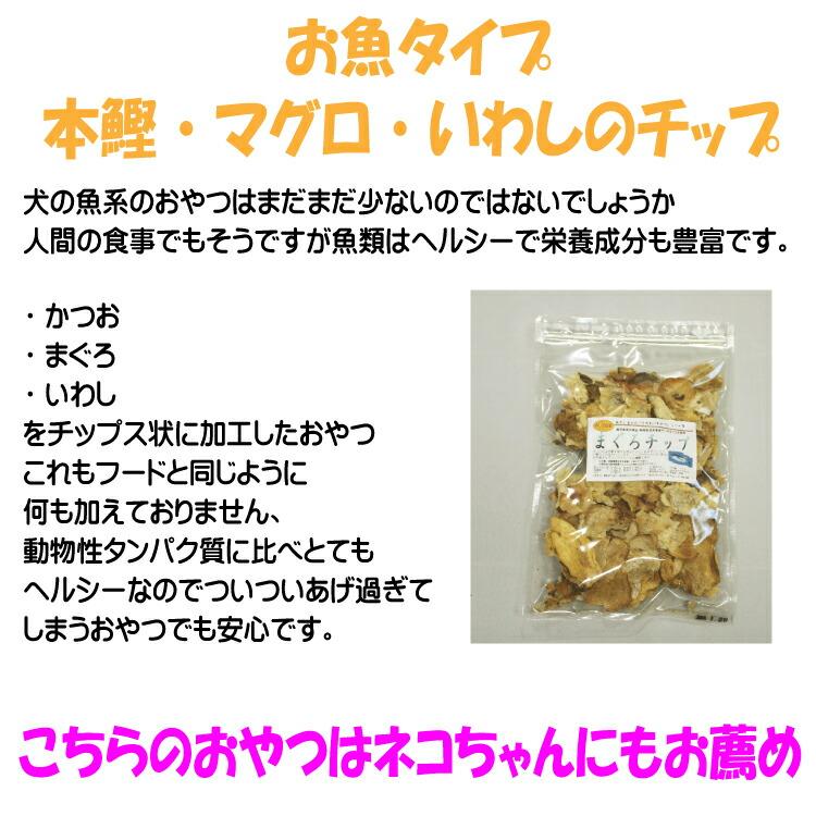 マグロチップ、カツオチップ、いわしチップ、魚類系の犬、猫用おやつです。