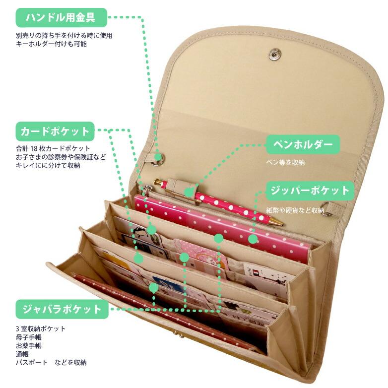 母子手帳ケース,ジャバラ,二人用,二人,2人分,3人用,3人,三人用,pouche,Lサイズ