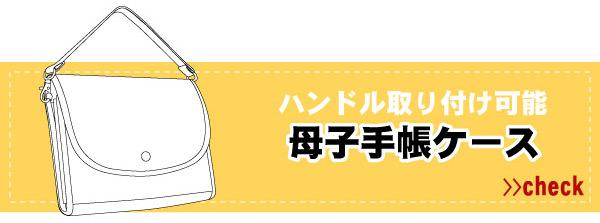 ハンドル取付可能★母子手帳ケース