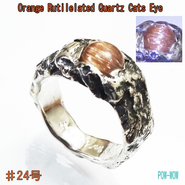 ルチルクォーツ キャッツアイ 溶解シルバー 埋め込みハンドメイドシルバーリング(指輪)