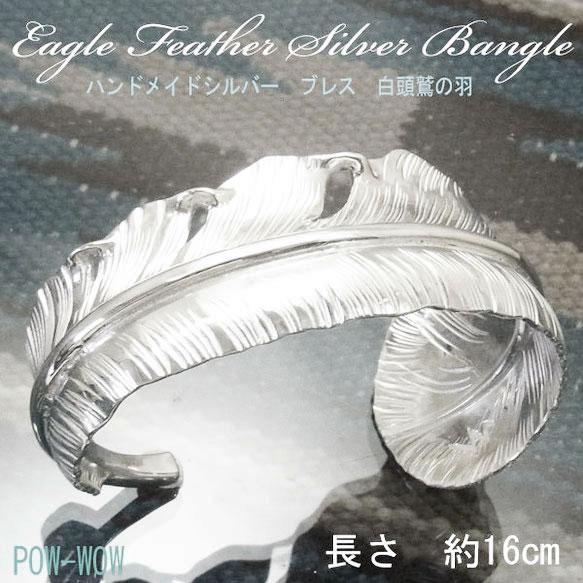 イーグルフェザー バングル『白頭鷲の羽』