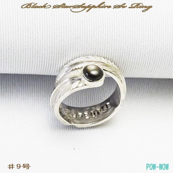 ブラック スターサファイア シルバー フェザーリング 指輪