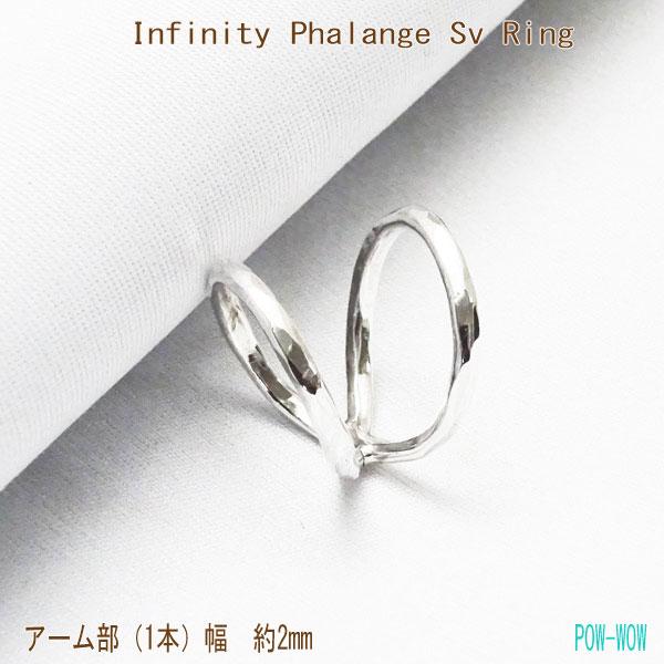 Infinity ファランジリング シルバーリング