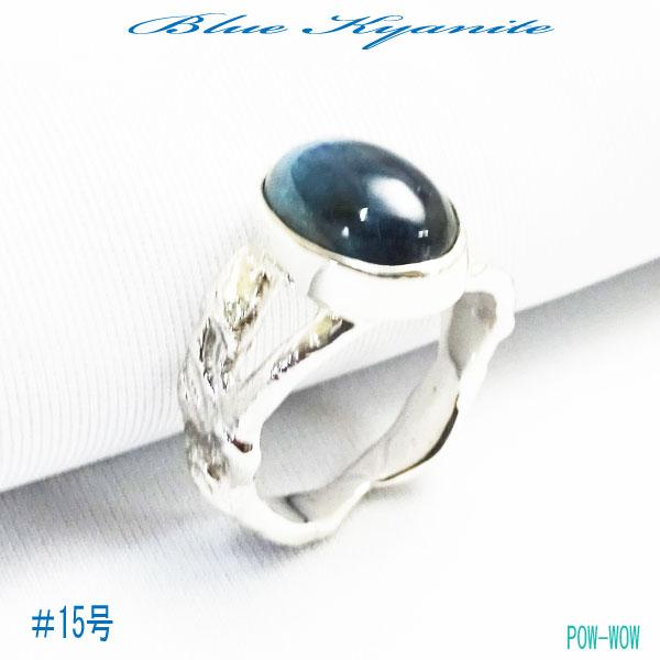 ブルーカヤナイト(カイアナイト)カボーション ハンドメイドシルバーリング(指輪)