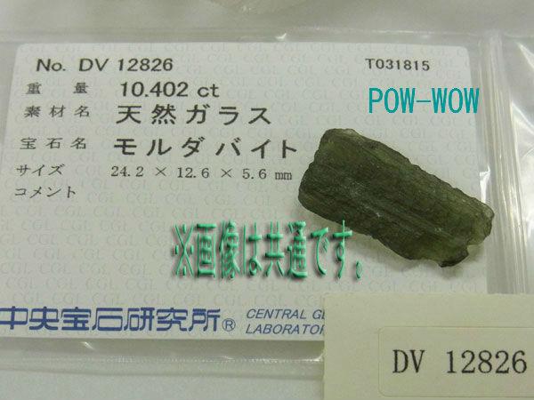 モルダバイト鑑別結果原石