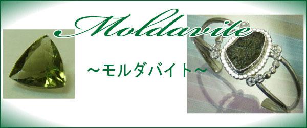 モルダバイト