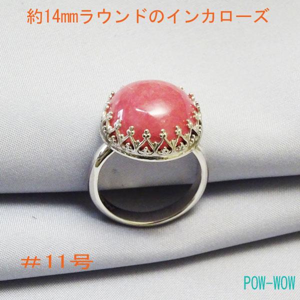 インカローズ ロードクロサイト ハンドメイドシルバーリング(指輪)