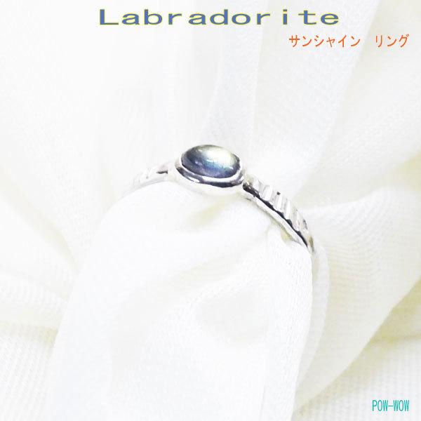 ラブラドライト サンシャイン シルバーリング 指輪