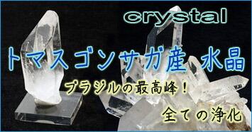 トマスゴンサガ産 水晶