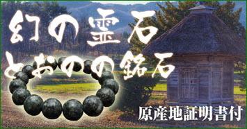 幻の霊石 岩手県遠野 とおのの銘石