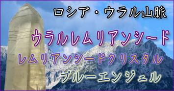 ロシレムことウラルレムリアンシード