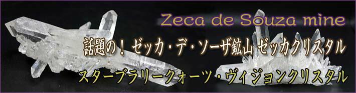 話題のゼッカ・デ・ソーザ鉱山ビジョンクォーツ