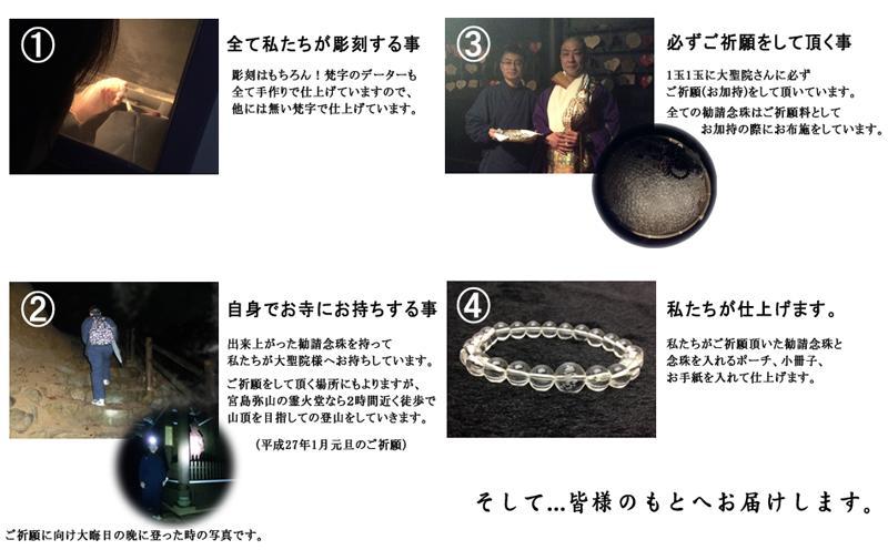勧請念珠は砂の工房bibiが手彫りで水晶玉へ彫刻を施した後、宮島弥山大聖院にて御祈願をいただいたお守りです。