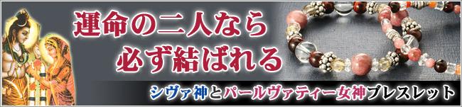 パワーストーン、ブレスレット販売|シヴァ&パールヴァティー☆プレミアムブレス