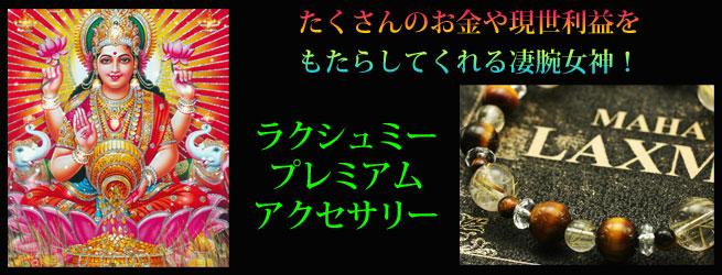 パワーストーン、ブレスレット販売|ラクシュミー 凄金運ブレスレット